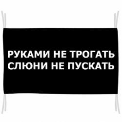 Флаг Руками Не Трогать Слюни Не Пускать
