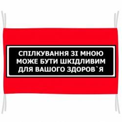Флаг Спілкування Зі Мною Може Бути Шкідливим