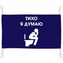 Прапор Тихо, я думаю