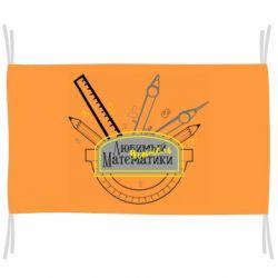 Прапор Учитель Математики