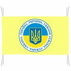Прапор Україна. Украина. Ukraine.