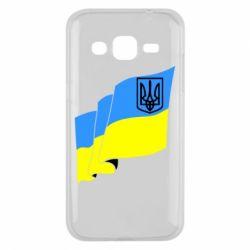 Чехол для Samsung J2 2015 Флаг Украины с Гербом