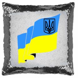 Подушка-хамелеон Прапор з Гербом України