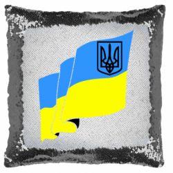 Подушка-хамелеон Флаг Украины с Гербом