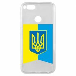 Чехол для Xiaomi Mi A1 Flag with the coat of arms of Ukraine