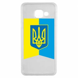 Чехол для Samsung A3 2016 Flag with the coat of arms of Ukraine