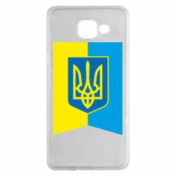 Чехол для Samsung A5 2016 Flag with the coat of arms of Ukraine