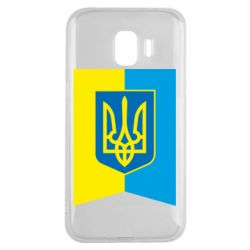 Чехол для Samsung J2 2018 Flag with the coat of arms of Ukraine