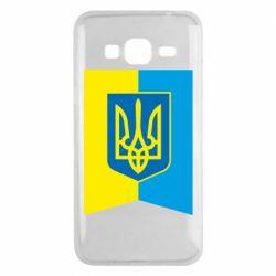 Чехол для Samsung J3 2016 Flag with the coat of arms of Ukraine