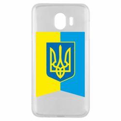 Чехол для Samsung J4 Flag with the coat of arms of Ukraine