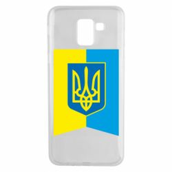 Чехол для Samsung J6 Flag with the coat of arms of Ukraine