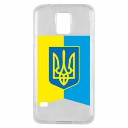 Чехол для Samsung S5 Flag with the coat of arms of Ukraine