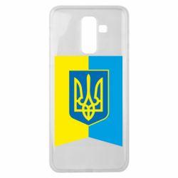 Чехол для Samsung J8 2018 Flag with the coat of arms of Ukraine