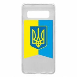Чехол для Samsung S10 Flag with the coat of arms of Ukraine
