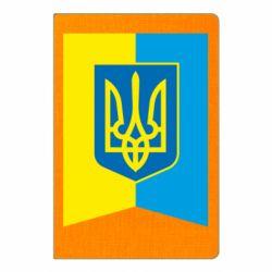 Блокнот А5 Flag with the coat of arms of Ukraine