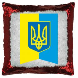 Подушка-хамелеон Flag with the coat of arms of Ukraine