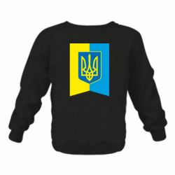 Детский реглан (свитшот) Flag with the coat of arms of Ukraine