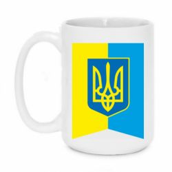 Кружка 420ml Flag with the coat of arms of Ukraine