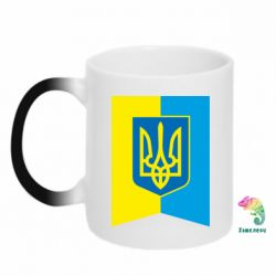 Кружка-хамелеон Flag with the coat of arms of Ukraine