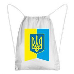 Рюкзак-мешок Flag with the coat of arms of Ukraine
