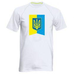 Мужская спортивная футболка Flag with the coat of arms of Ukraine