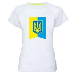 Женская спортивная футболка Flag with the coat of arms of Ukraine