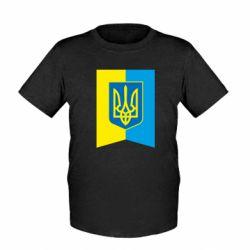 Детская футболка Flag with the coat of arms of Ukraine