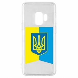 Чехол для Samsung S9 Flag with the coat of arms of Ukraine