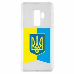 Чехол для Samsung S9+ Flag with the coat of arms of Ukraine