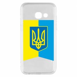 Чехол для Samsung A3 2017 Flag with the coat of arms of Ukraine