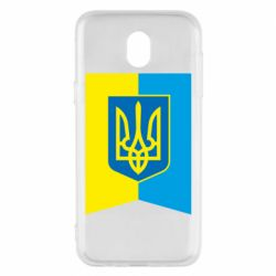 Чехол для Samsung J5 2017 Flag with the coat of arms of Ukraine