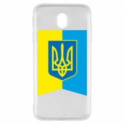 Чехол для Samsung J7 2017 Flag with the coat of arms of Ukraine