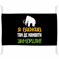 Прапор Я Вижив Там Де Мамонти Замерзли