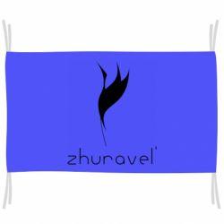 Прапор Zhuravel