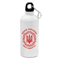 Фляга Герб України з візерунком - FatLine