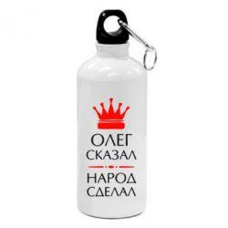 Фляга Олег сказал - народ сделал