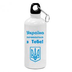 Фляга Україна починається з тебе (герб) - FatLine