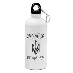 Фляга Україна понад усе! (з гербом) - FatLine