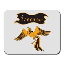 Коврик для мыши Freedom! - FatLine