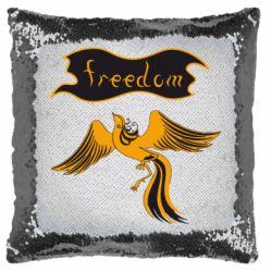 Подушка-хамелеон Freedom!