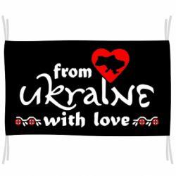 Прапор From Ukraine (вишиванка)