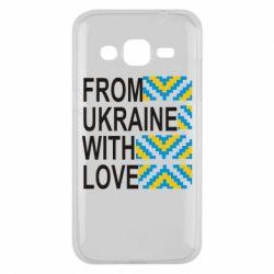 Чехол для Samsung J2 2015 From Ukraine with Love (вишиванка)
