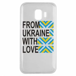 Чехол для Samsung J2 2018 From Ukraine with Love (вишиванка) - FatLine