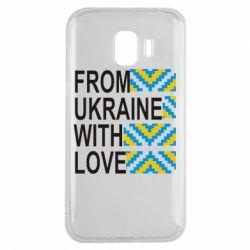 Чехол для Samsung J2 2018 From Ukraine with Love (вишиванка)