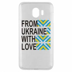 Чехол для Samsung J4 From Ukraine with Love (вишиванка)
