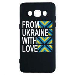 Чехол для Samsung J5 2016 From Ukraine with Love (вишиванка)