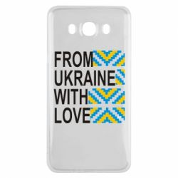 Чехол для Samsung J7 2016 From Ukraine with Love (вишиванка) - FatLine