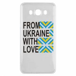 Чехол для Samsung J7 2016 From Ukraine with Love (вишиванка)