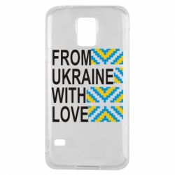 Чехол для Samsung S5 From Ukraine with Love (вишиванка) - FatLine