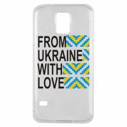 Чехол для Samsung S5 From Ukraine with Love (вишиванка)